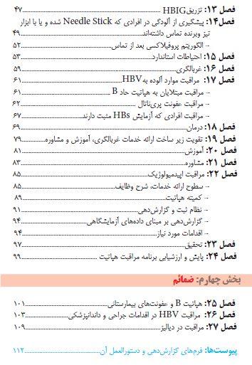 Hepatits_5